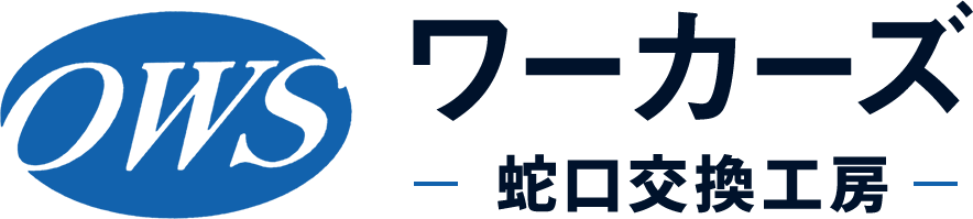 東京・神奈川の水道蛇口交換の専門業者 | OWS蛇口交換工房