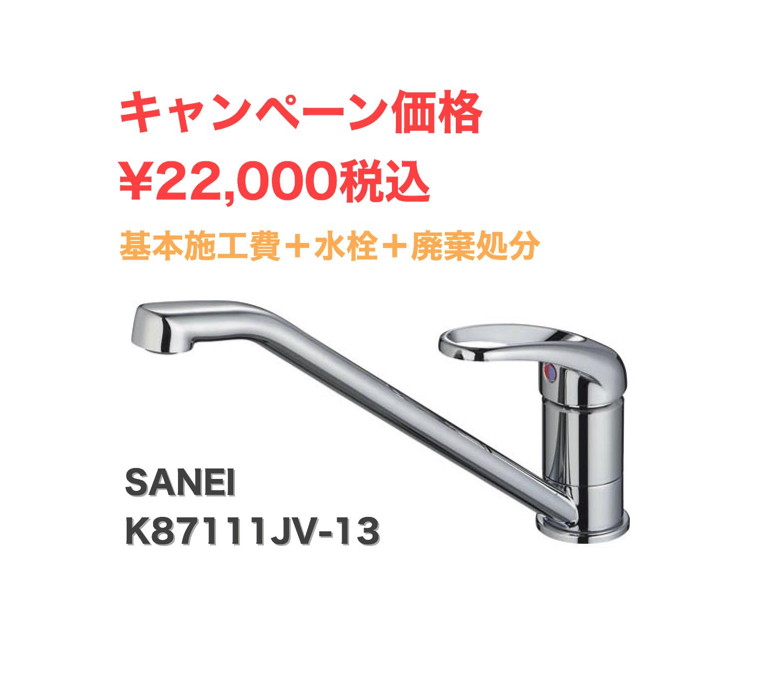 キャンペーン‼︎  当店おすすめ① キッチン用混合水栓