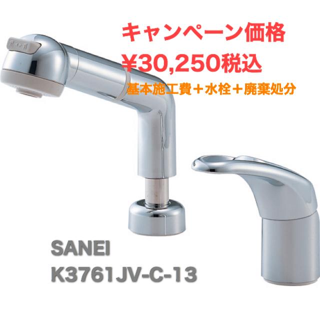 キャンペーン‼︎ 当店おすすめ ⑤洗面混合水栓